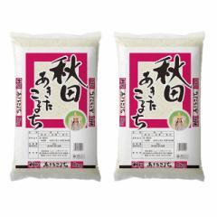 米 お米 10kg (5kg×2) 令和2年産 精米 あきたこまち 秋田県産