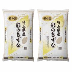 米 こめ 10kg(5kg×2) 彩のきずな 埼玉県産 令和3年産