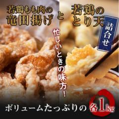 肉 鶏肉 若鶏もも肉の竜田揚げと若鶏のとり天の詰合せ2kg(各1kg)大容量 レンチン 油調済み