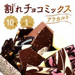 割れチョコミックス アラカルト / 約1kg 割れチョ...