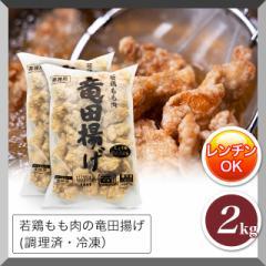 若鶏のもも肉 竜田揚げ2kg 1kg×2袋 冷凍 調理済 ...
