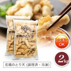 肉 鶏肉 若鶏のとり天2kg(1kg×2袋)冷凍 大分名...