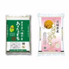 米 お米 令和2年産 岩手県産あきたこまち&茨城県産あきたこまち 各5kg計10kg