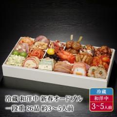 おせち おせち料理 冷蔵 和洋中 新春オードブル 一段重 26品 約3〜5人前