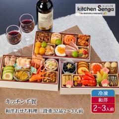 おせち おせち料理 キッチン千賀監修 和洋おせち料理 三段重 32品 2〜3人前