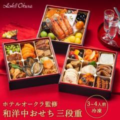 おせち おせち料理 ホテルオークラ 監修 贅沢 和洋中おせち 三段重 35品目 3〜4人前
