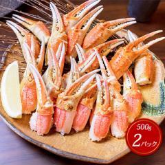 かに カニ 蟹 ボイル本ズワイガニ筋入り爪肉 500g×2パック