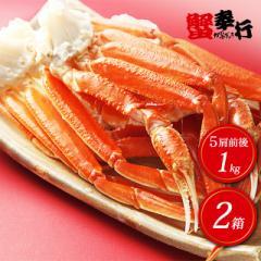 かに カニ 蟹 蟹奉行ボイル本ずわいがに(セクション)1kg(5肩前後)×2箱
