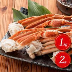 かに カニ 蟹 蟹奉行 生ズワイガニ(セクション)1kg×2箱