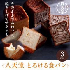 パン スイーツ 八天堂 とろける食パン 冷凍 食...
