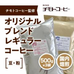 珈琲 コーヒー 選べる2種類 チモトコーヒー監修 オリジナルブレンドレギュラーコーヒー (豆・粉)/500g×3袋 コーヒー 珈琲 まとめ買