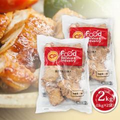 鶏モモあぶり焼き2kg 1kg×2袋 冷凍 チキン 鳥肉...