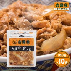 吉野家 大盛牛丼の具 160g×10食 牛丼 冷凍 惣菜