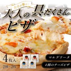 大人の具だくさんピザ2種×各2枚 計4枚 ピザ 冷凍...