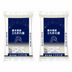 米 こめ 栃木県産とちぎの星10kg(5kg×2)令和2年産