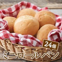 送料無料 ミニロールパン 24個(6個入り×4袋) ...