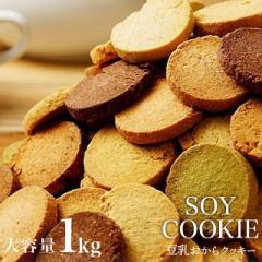 豆乳おからクッキー10種 1kg ベーシックタイプ ...