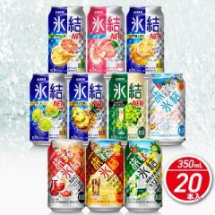キリン 氷結 チューハイ飲み比べ10種セット 350mL×20本(10種各2本) /アソート バラエティセット 家飲み 宅飲み
