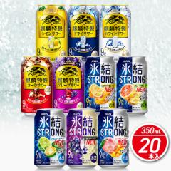 キリン ストロング チューハイ飲み比べ10種セット 350mL×20本(10種各2本)/アソート バラエティセット 家飲み 宅飲み