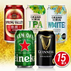 キリン ビール飲み比べ5種セット 350mL×12本+330mL×3本/アソート バラエティセット 家飲み 宅飲み スプリングバレー グランドキリン