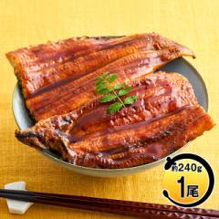 うなぎ 蒲焼き 特々大1尾 食べ応え有り(約240g×1尾 タレ山椒付き)ウナギ 鰻 土用の丑