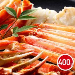 かに ボイル ずわい蟹 ハーフポーション400g ズワイガニ 蟹 冷凍
