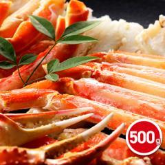 かに カニ 蟹 ボイル ずわいがに ハーフポーション500g ズワイガニ ずわい蟹 冷凍