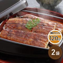 静岡焼きうなぎ 1尾1パック(120g)×2袋 うなぎ ...