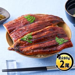 うなぎ 蒲焼き 超特大2尾 食べ応え有り(約280g×2尾 タレ山椒付き)ウナギ 鰻 土用の丑