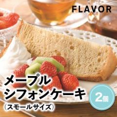 フレイバーメープルシフォンケーキ  2個(スモー...