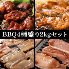 バーベキュー4種肉盛り2kgセット