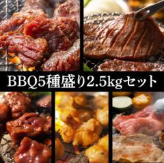 バーベキュー5種肉盛り2.5kgセット
