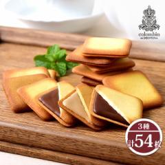 コロンバン メルヴェイユ3号 54枚 スイーツ クッキー 焼き菓子 熨斗なし お中元 ギフト ダイレクト