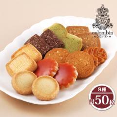 コロンバン フールセック3号 8種50枚 スイーツ 焼き菓子 ギフト 熨斗なし クッキー ダイレクト