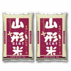 米 お米 精米 山形県産 はえぬき 10kg(5kg×2袋) 令和3年産