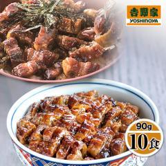 吉野家 うなぎきざみ 90g×10食 ウナギ 鰻 土用の丑 冷凍
