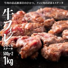 訳あり 牛フィレひとくちステーキ1kg(500g×2パック)