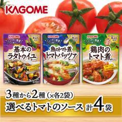 送料込み カゴメ 選べるトマトのソース 4袋アソートセット レトルト セット 組み合わせ まとめ買い
