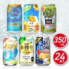 季節限定ビール&チューハイ飲み比べセット 350mL×24本/アソート バラエティセット 家飲み 宅飲み 送料無料