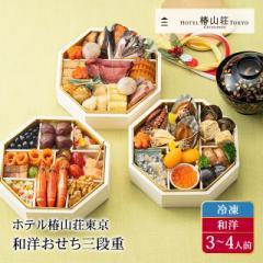 おせち おせち料理 ホテル椿山荘東京 和洋おせち 三段重 40品目 3〜4人前