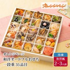 早割 おせち おせち料理 オレンジページ 和洋オードブルおせち 一段重 35品目 2〜3人前