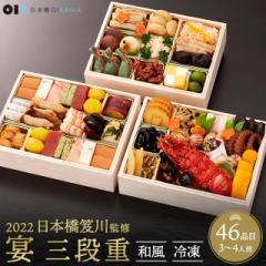 おせち おせち料理 2022 日本橋笈川監修 宴 三段重 46品 3〜4人前 おせち
