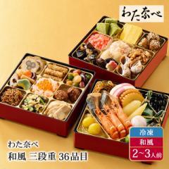 おせち おせち料理 わた奈べ 和風 三段重 36品目 2〜3人前