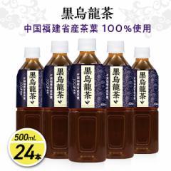 黒烏龍茶 お茶 中国福建省産茶葉100%使用 500mL×24本 ポリフェノール ぺットボトル まとめ買い