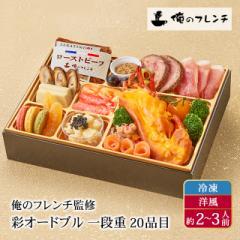 おせち おせち料理 「俺のフレンチ」監修 彩オードブル 一段重 20品目 約2〜3人前