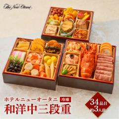 おせち おせち料理 「ホテルニューオータニ」 和洋中 三段重 34品目 約3人前