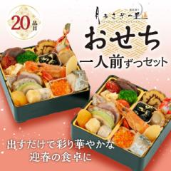 おせち おせち料理 加賀 月うさぎの里 加賀兎郷 1折 1段重(1人前(20品目))×2セット