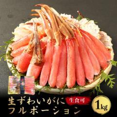 かに カニ 蟹 生ずわいがに フルポーション 1kg むき身 生食可 お刺身可 ズワイガニ ずわい蟹