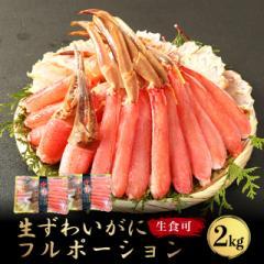 かに カニ 蟹 生ずわいがに フルポーション 2kg(1kg×2パック) むき身 生食可 お刺身可 ズワイガニ ずわい蟹