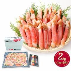 かに カニ 蟹 生ずわいがに 爪下ポーション 2kg(1kg×2袋) むき身 一口棒肉  ズワイガニ ずわい蟹